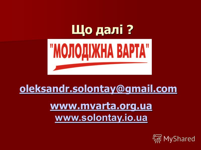Що далі ? oleksandr.solontay@gmail.com www.mvarta.org.ua www.solontay.io.ua