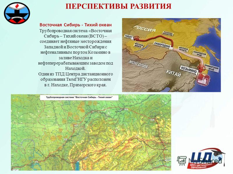 Восточная Сибирь - Тихий океан Трубопроводная система «Восточная Сибирь – Тихий океан (ВСТО) – соединяет нефтяные месторождения Западной и Восточной Сибири с нефтеналивным портом Козьмино в заливе Находка и нефтеперерабатывающим заводом под Находкой.