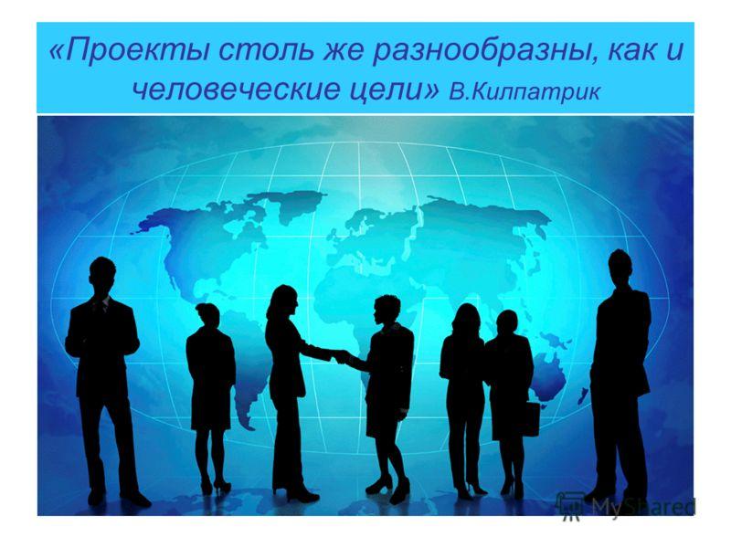 «Проекты столь же разнообразны, как и человеческие цели» В.Килпатрик