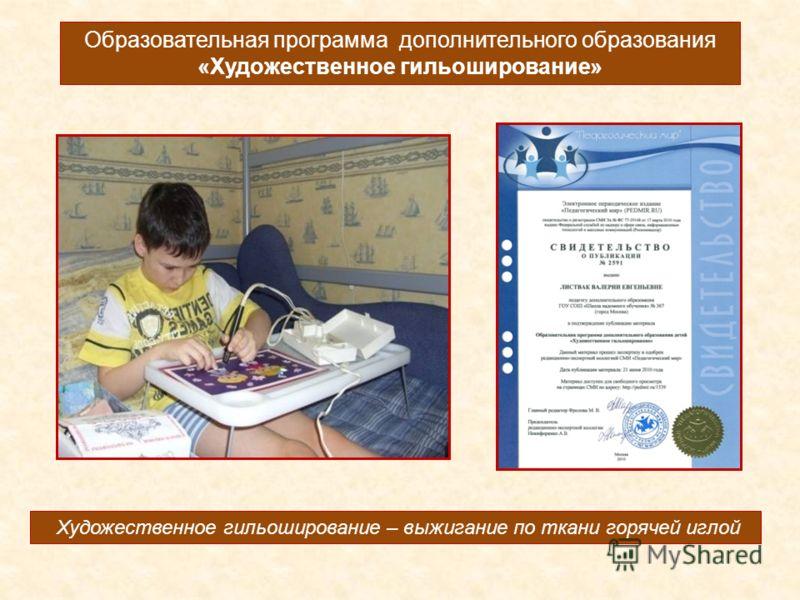 Образовательная программа дополнительного образования «Художественное гильоширование» Художественное гильоширование – выжигание по ткани горячей иглой