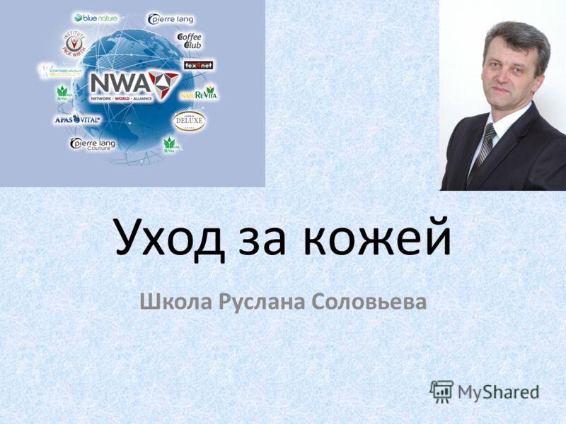 Уход за кожей Школа Руслана Соловьева