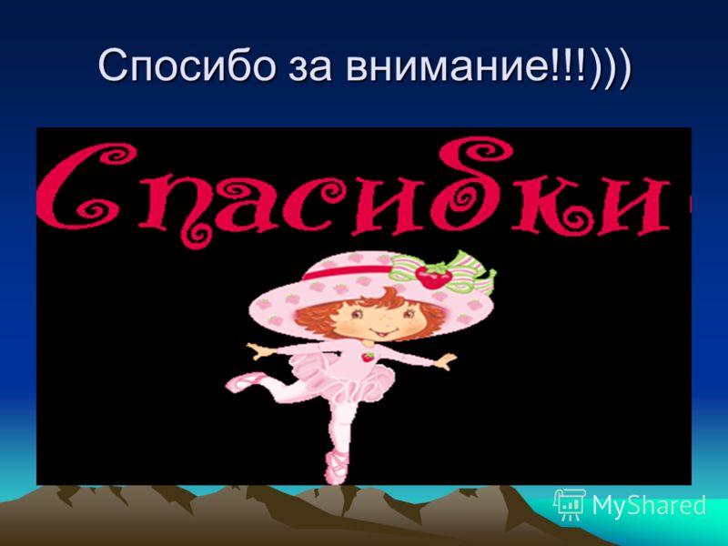 Спосибо за внимание!!!)))