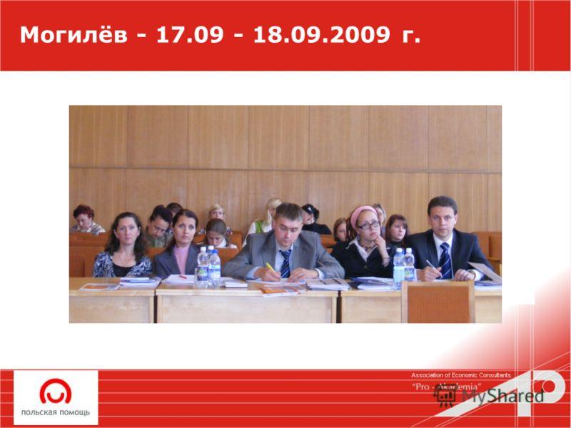 Могилёв - 17.09 - 18.09.2009 г.
