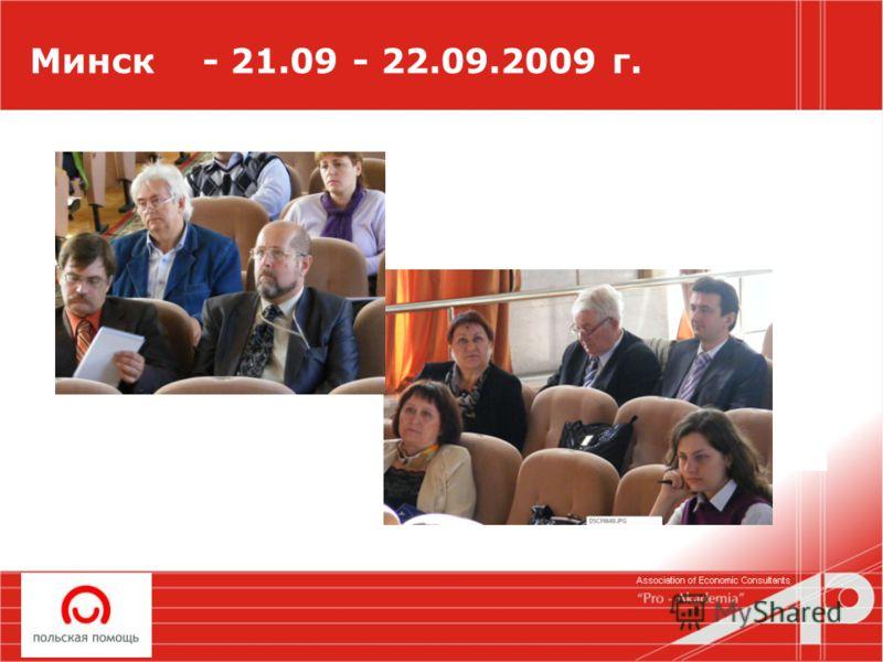 Минск - 21.09 - 22.09.2009 г.