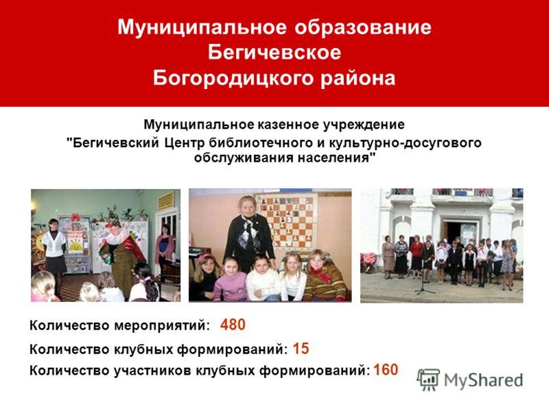Муниципальное образование Бегичевское Богородицкого района Муниципальное казенное учреждение