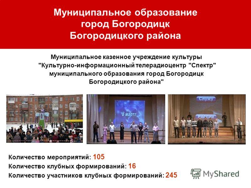 Муниципальное образование город Богородицк Богородицкого района Муниципальное казенное учреждение культуры
