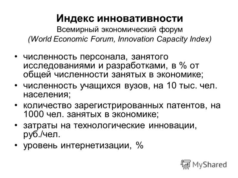 Индекс инновативности Всемирный экономический форум (World Economic Forum, Innovation Capacity Index) численность персонала, занятого исследованиями и разработками, в % от общей численности занятых в экономике; численность учащихся вузов, на 10 тыс.