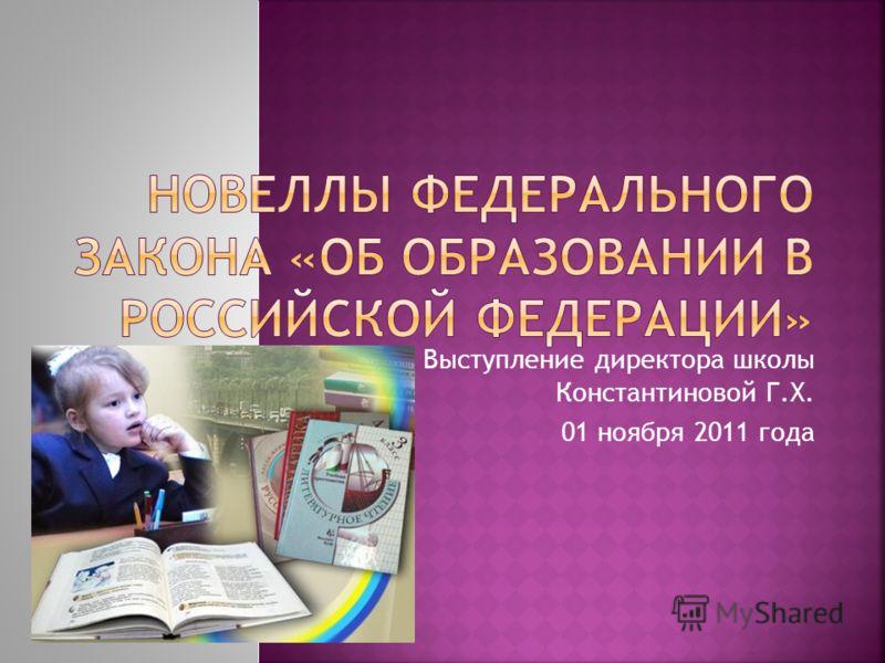 Выступление директора школы Константиновой Г.Х. 01 ноября 2011 года