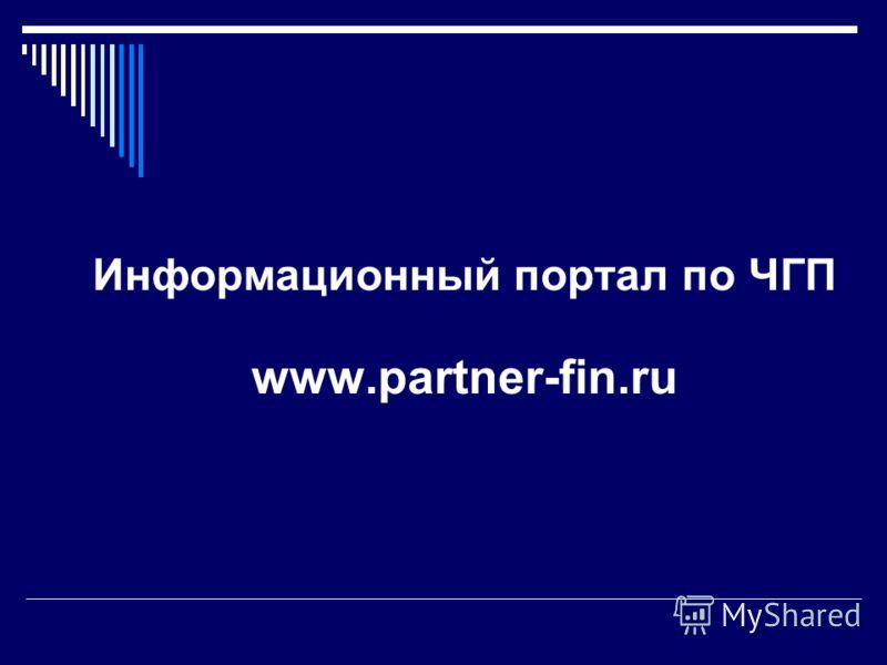 Информационный портал по ЧГП www.partner-fin.ru