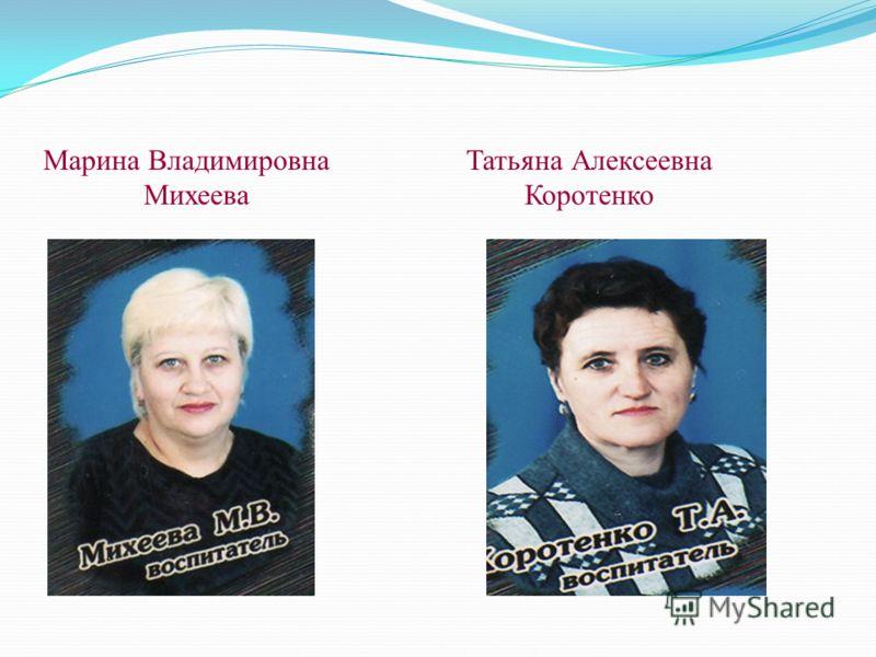 Марина Владимировна Михеева Татьяна Алексеевна Коротенко