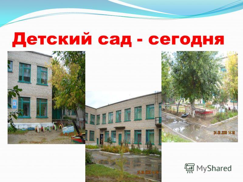 Детский сад - сегодня