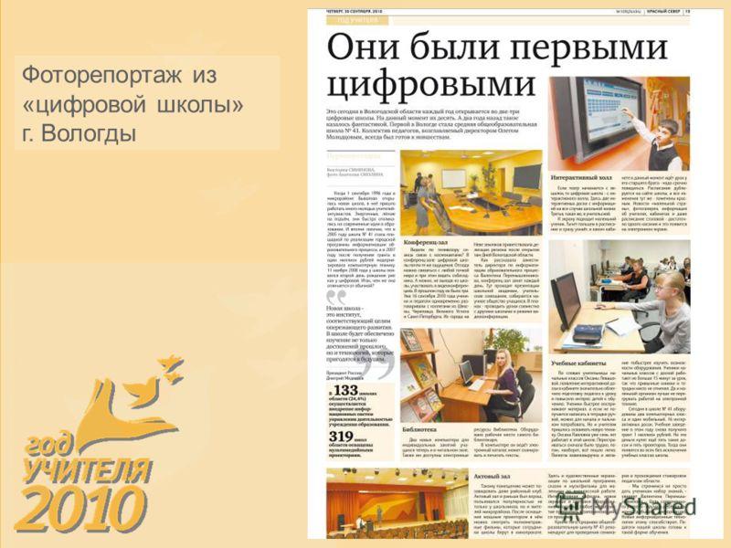Фоторепортаж из «цифровой школы» г. Вологды