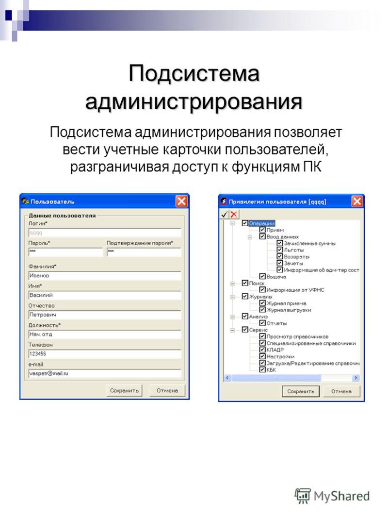 Подсистема администрирования Подсистема администрирования позволяет вести учетные карточки пользователей, разграничивая доступ к функциям ПК