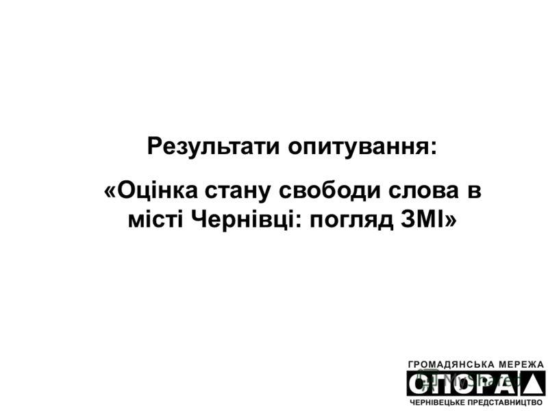 Результати опитування: «Оцінка стану свободи слова в місті Чернівці: погляд ЗМІ»