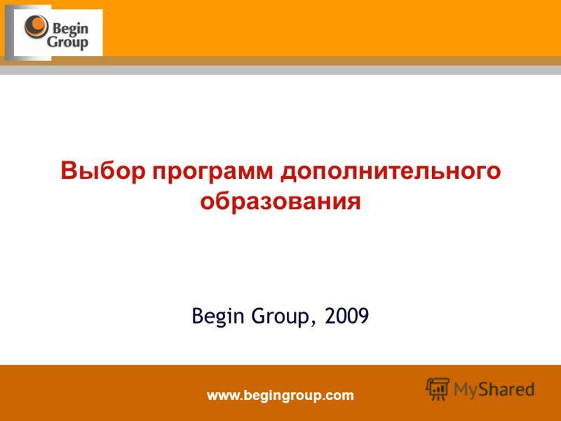 www.begingroup.com Выбор программ дополнительного образования Begin Group, 2009
