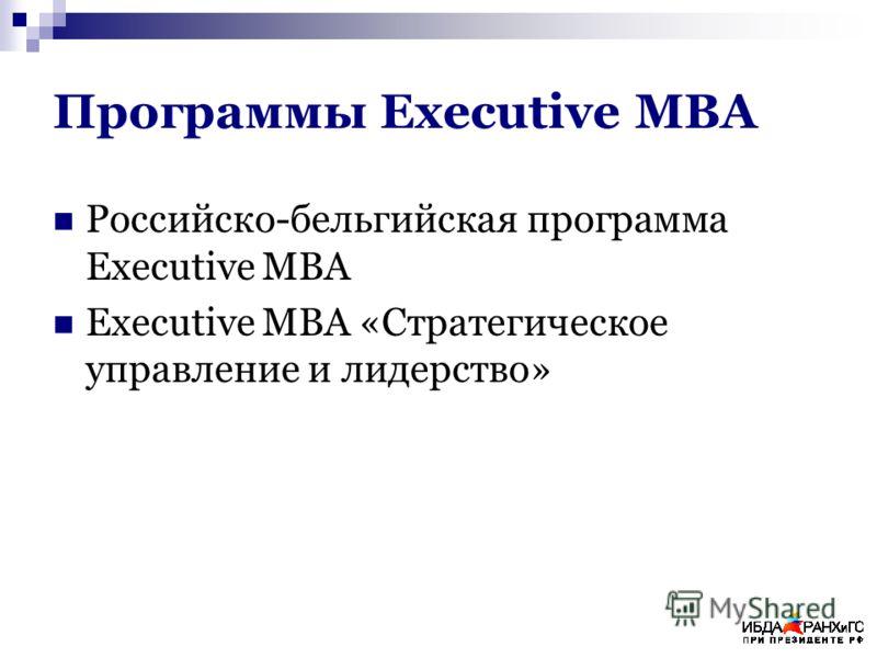 Программы Executive MBA Российско-бельгийская программа Executive MBA Executive MBA «Стратегическое управление и лидерство»