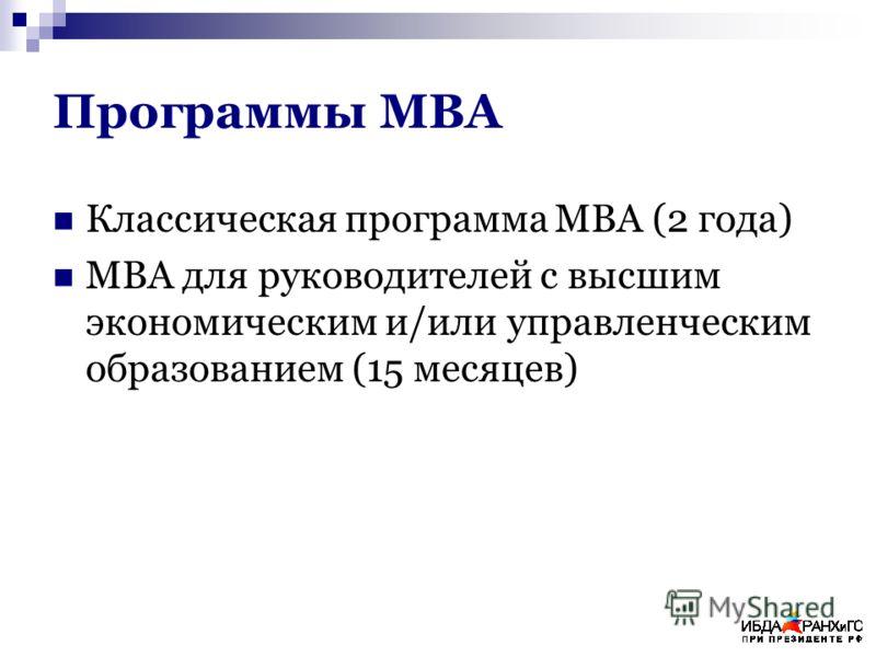 Программы МВА Классическая программа МВА (2 года) МВА для руководителей с высшим экономическим и/или управленческим образованием (15 месяцев)