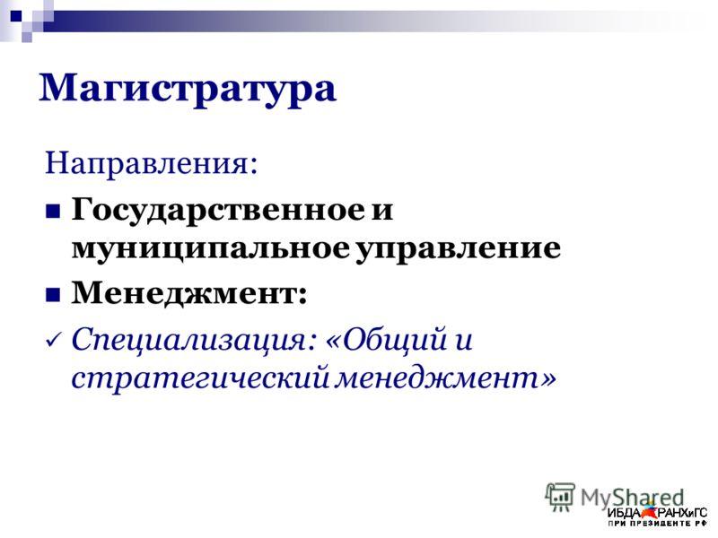 Магистратура Направления: Государственное и муниципальное управление Менеджмент: Специализация: «Общий и стратегический менеджмент»