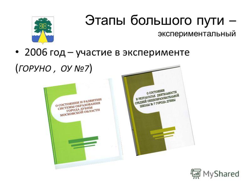 Этапы большого пути – экспериментальный 2006 год – участие в эксперименте ( ГОРУНО, ОУ 7 )