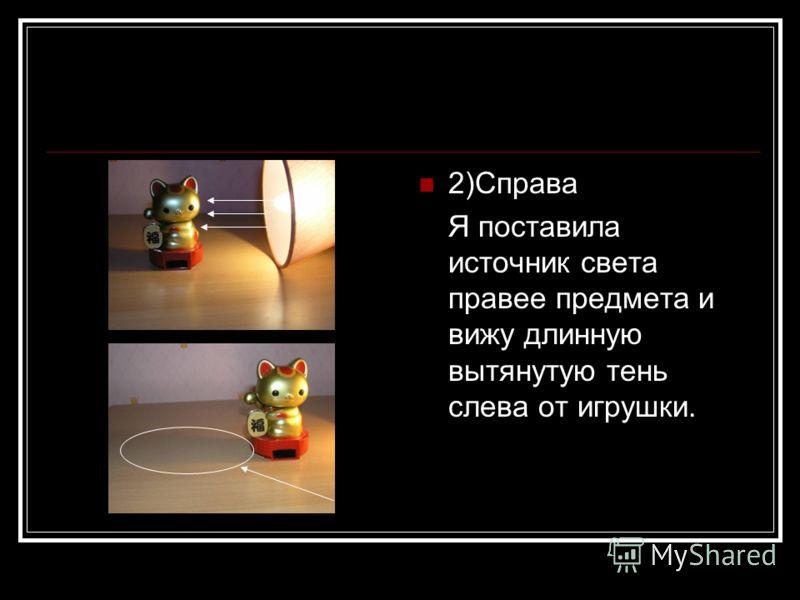 2)Справа Я поставила источник света правее предмета и вижу длинную вытянутую тень слева от игрушки.