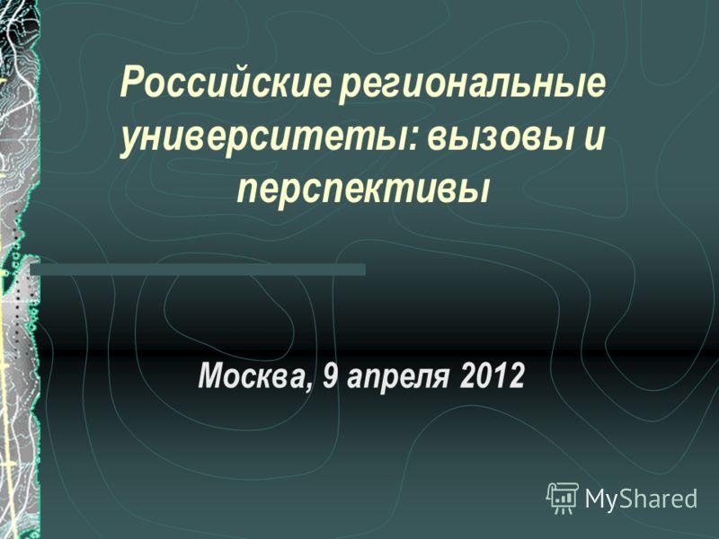 Российские региональные университеты: вызовы и перспективы Москва, 9 апреля 2012
