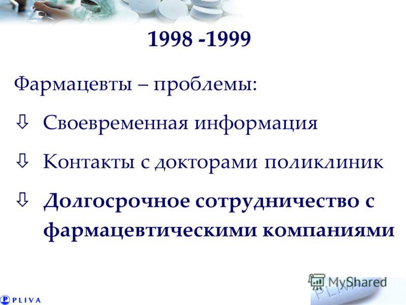 1998 -1999 Фармацевты – проблемы: Своевременная информация Контакты с докторами поликлиник Долгосрочное сотрудничество с фармацевтическими компаниями