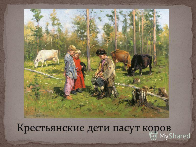 Крестьянские дети пасут коров