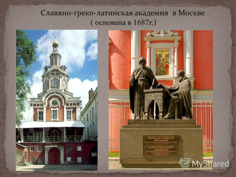 Славяно-греко-латинская академия в Москве ( основана в 1687 г.)