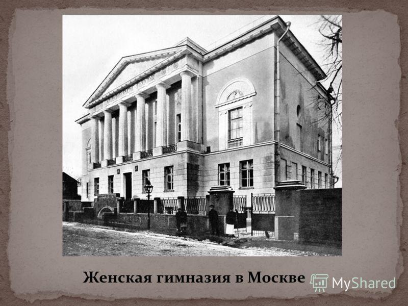 Женская гимназия в Москве