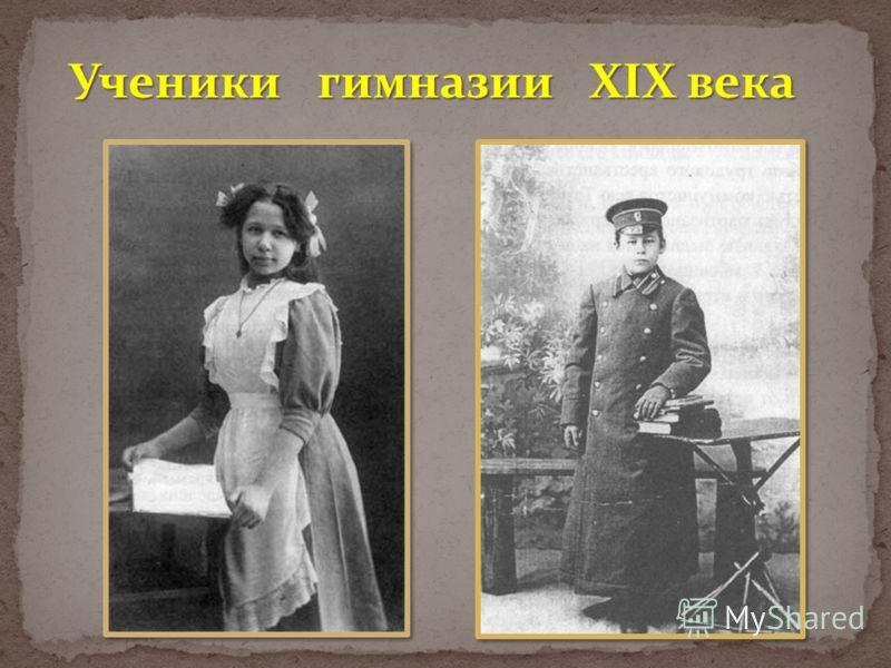 Ученики гимназии XIX века