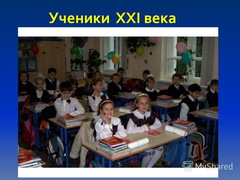 Ученики XXI века