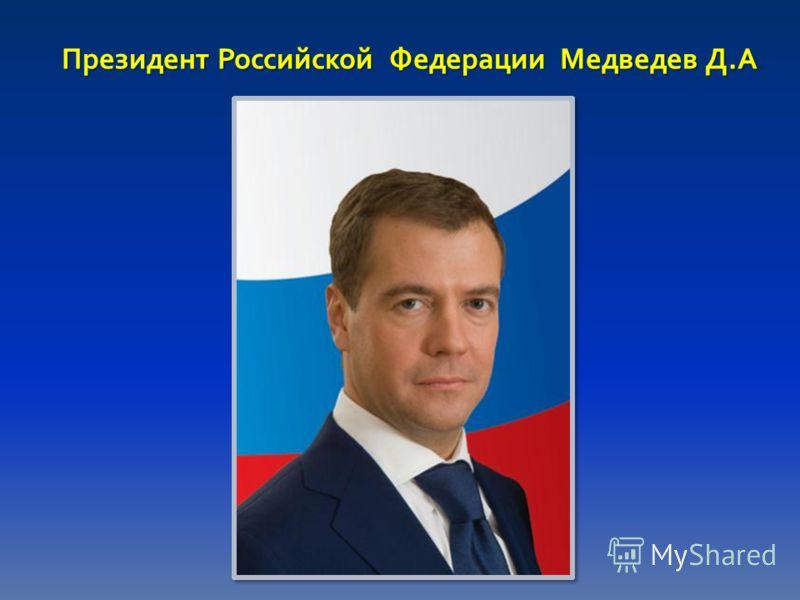 Президент Российской Федерации Медведев Д.А Президент Российской Федерации Медведев Д.А.