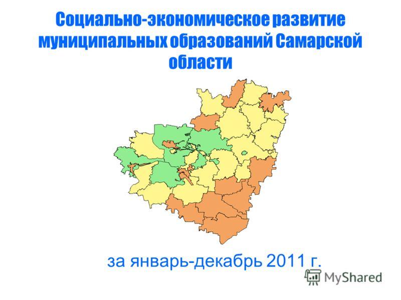 Социально-экономическое развитие муниципальных образований Самарской области за январь-декабрь 2011 г.