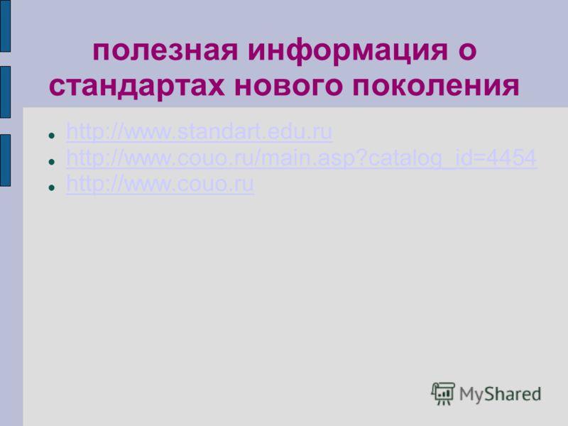 полезная информация о стандартах нового поколения http://www.standart.edu.ru http://www.couo.ru/main.asp?catalog_id=4454 http://www.couo.ru