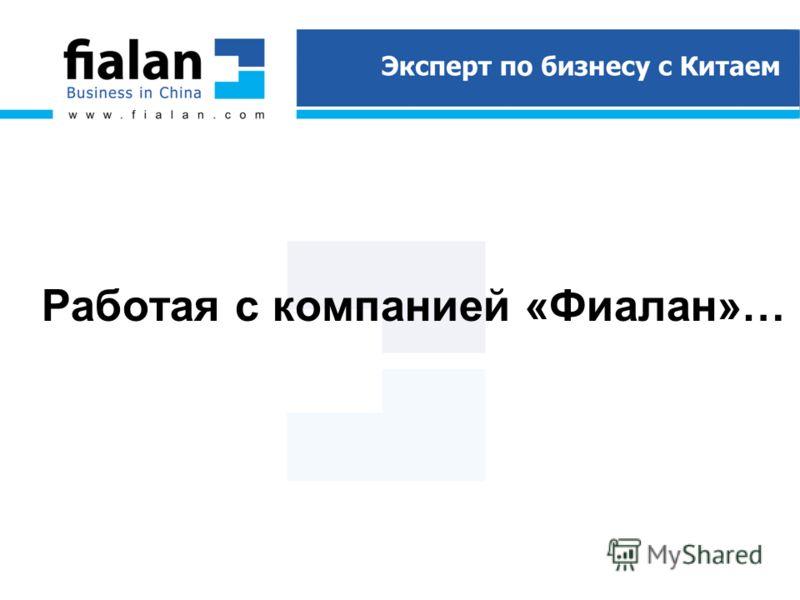 Работая с компанией «Фиалан»…