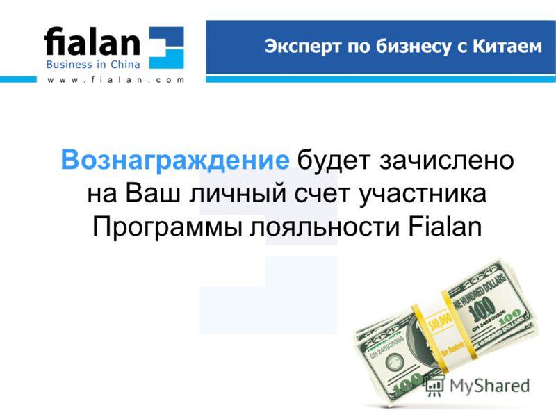 Вознаграждение будет зачислено на Ваш личный счет участника Программы лояльности Fialan