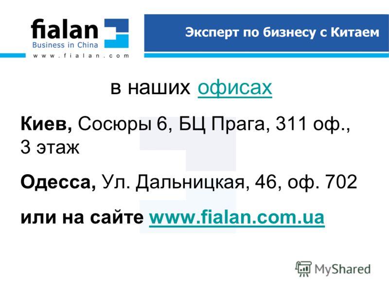 в наших офисахофисах Киев, Сосюры 6, БЦ Прага, 311 оф., 3 этаж Одесса, Ул. Дальницкая, 46, оф. 702 или на сайте www.fialan.com.uawww.fialan.com.ua