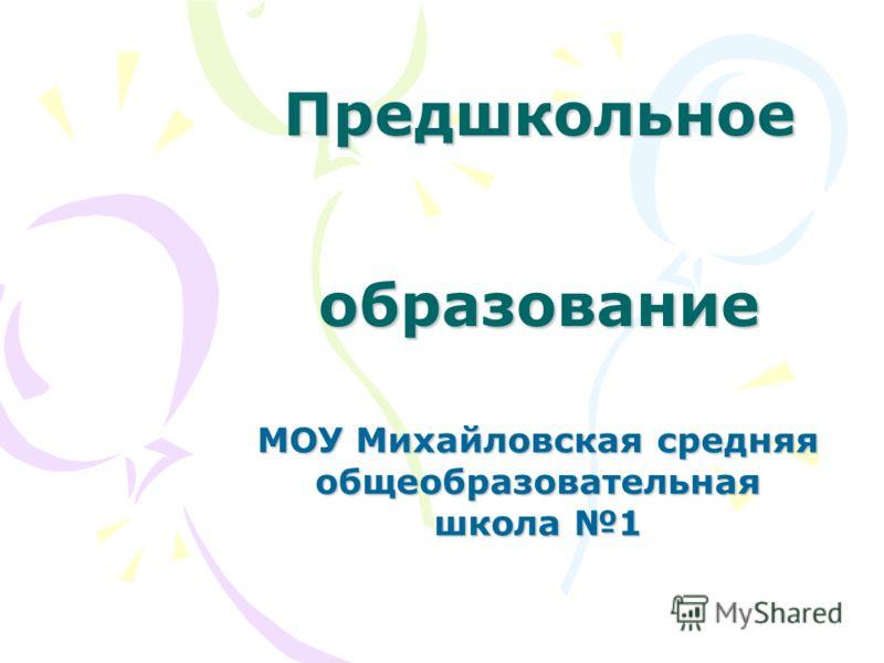Предшкольное образование МОУ Михайловская средняя общеобразовательная школа 1