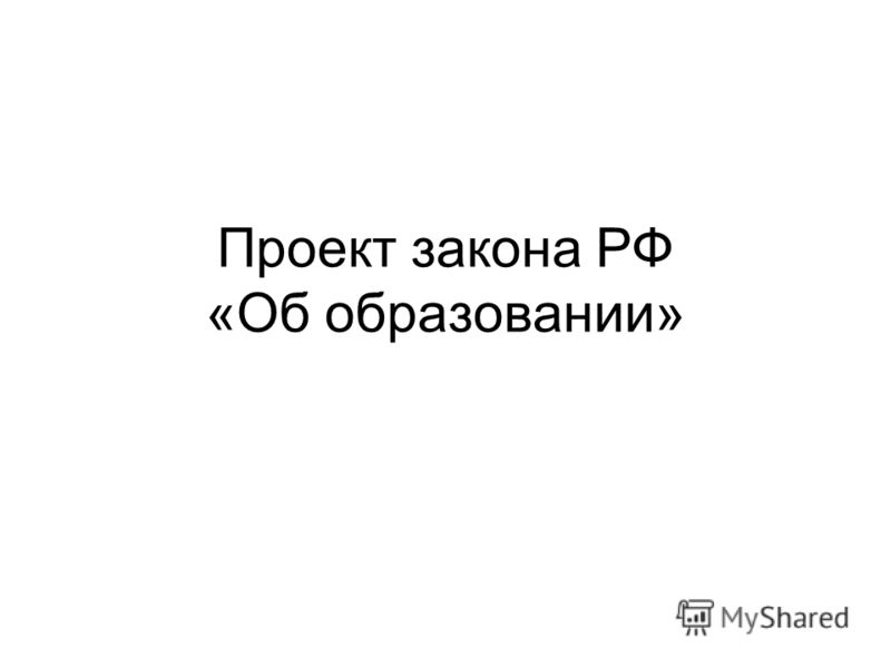 Проект закона РФ «Об образовании»