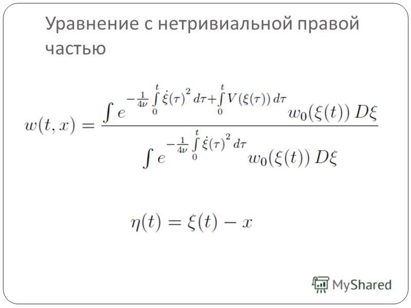 Уравнение с нетривиальной правой частью
