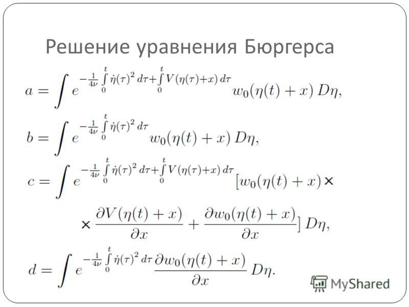 Решение уравнения Бюргерса
