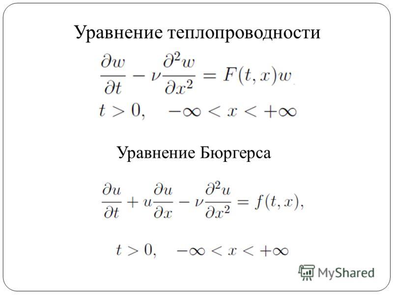 Уравнение Бюргерса Уравнение теплопроводности