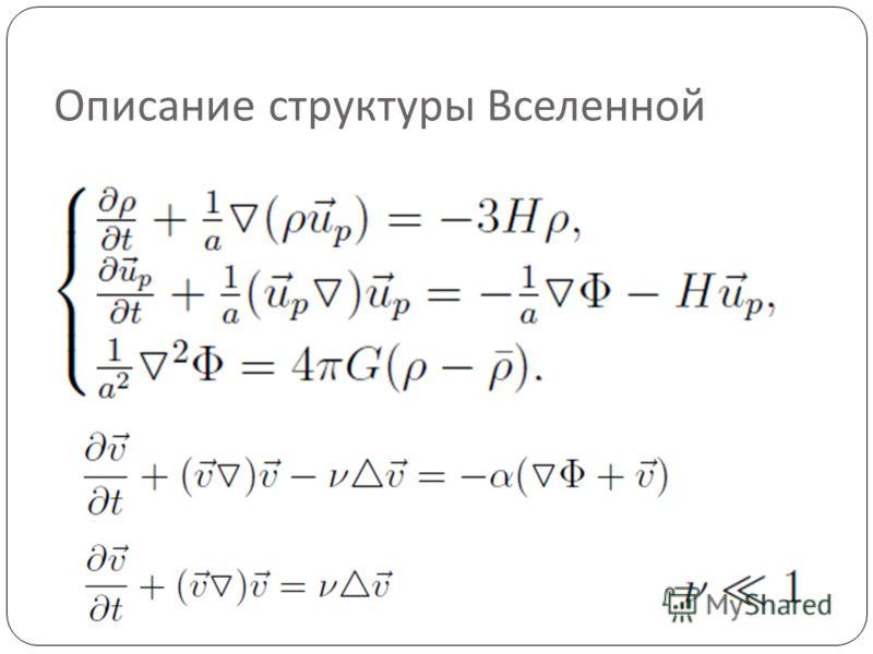 Описание структуры Вселенной