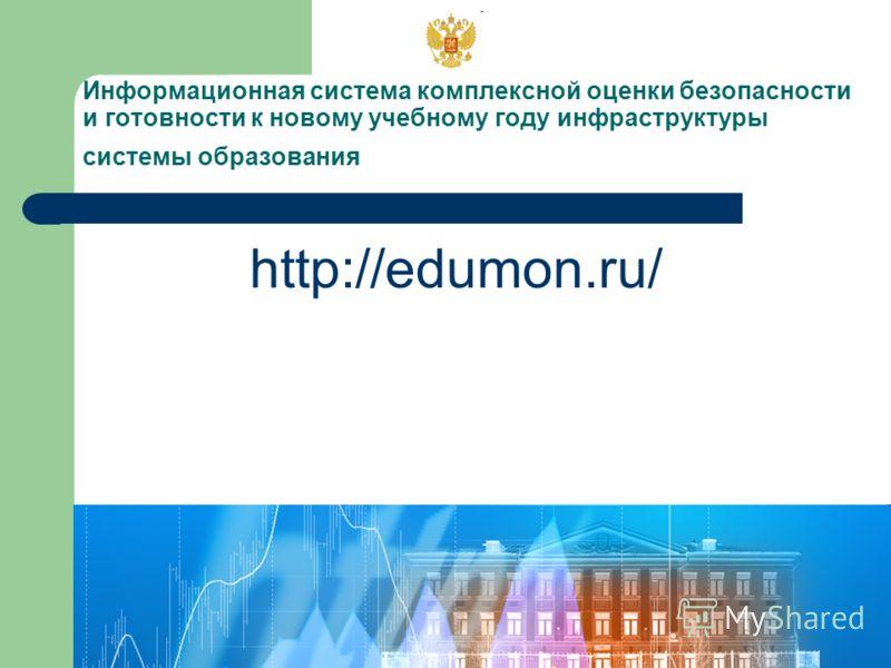 Информационная система комплексной оценки безопасности и готовности к новому учебному году инфраструктуры системы образования http://edumon.ru/