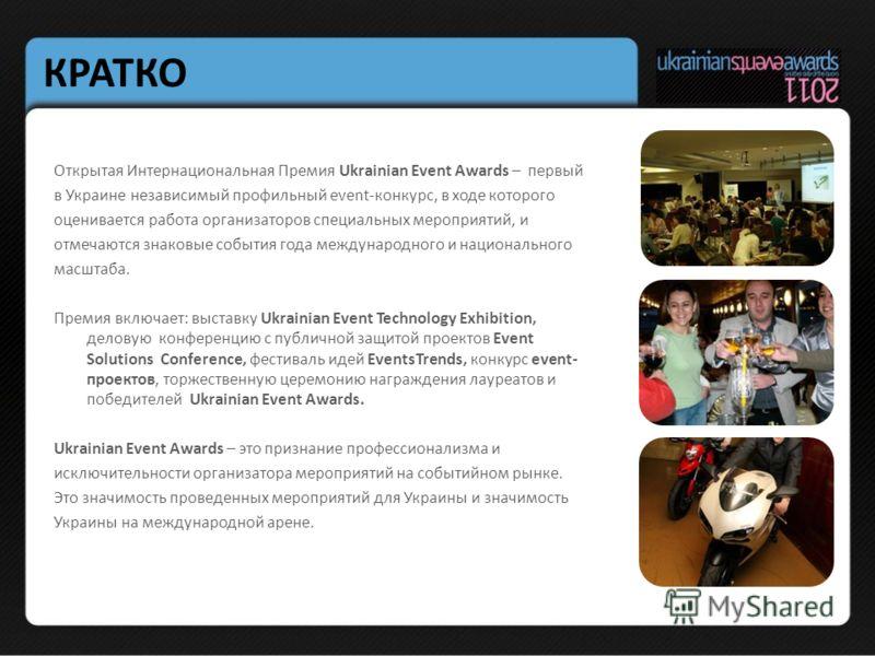 Открытая Интернациональная Премия Ukrainian Event Awards – первый в Украине независимый профильный event-конкурс, в ходе которого оценивается работа организаторов специальных мероприятий, и отмечаются знаковые события года международного и национальн