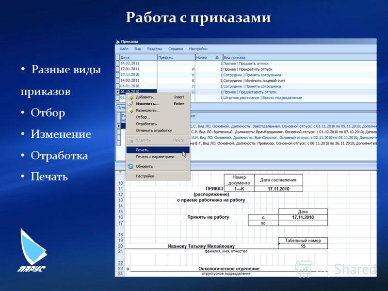 Работа с приказами Разные виды приказов Отбор Изменение Отработка Печать