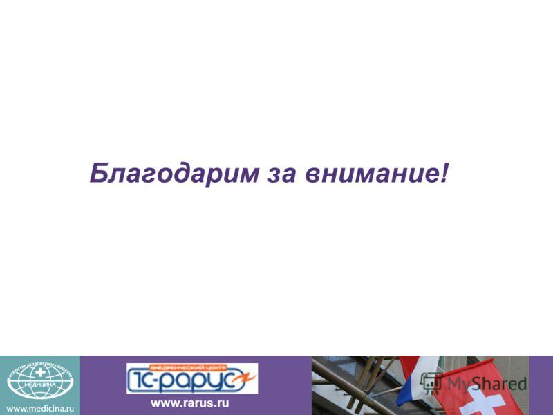 1151 Благодарим за внимание! www.rarus.ru