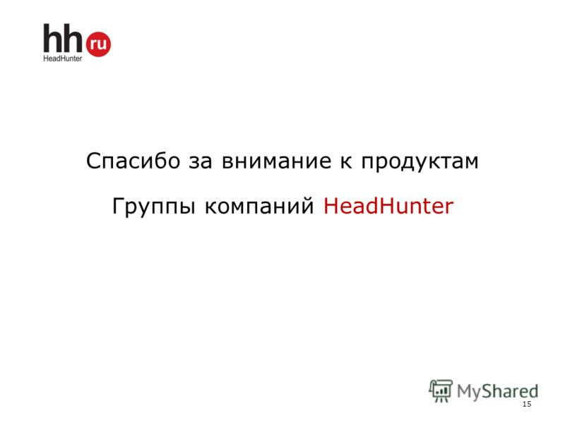 Спасибо за внимание к продуктам Группы компаний HeadHunter 15
