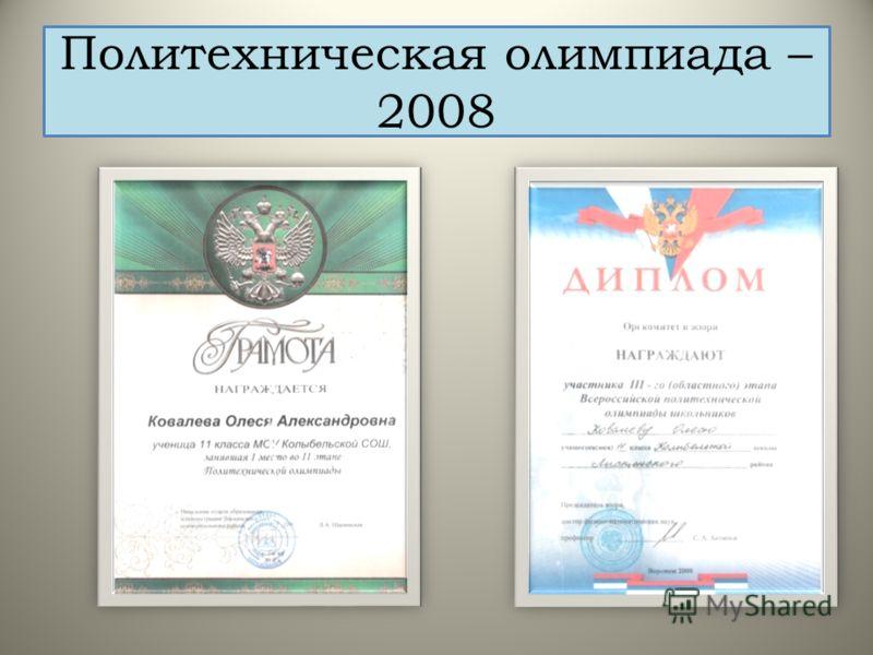 Политехническая олимпиада – 2008