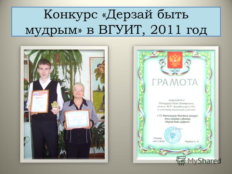 Конкурс «Дерзай быть мудрым» в ВГУИТ, 2011 год